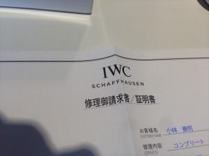 IWCmark16オーバーホール